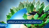 تنقسم العوامل المؤثرة في توزيع السكان في المملكة إلى