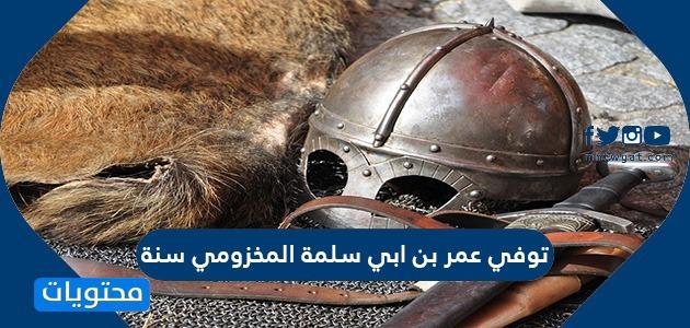 توفي عمر بن أبي سلمة المخزومي سنة