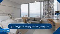 حجز موعد في طب الأسرة بالمستشفى العسكري ورابط الحجز afhsr.med.sa