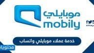 خدمة عملاء موبايلي واتساب