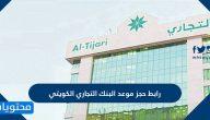 رابط حجز موعد البنك التجاري الكويتي cbk-online.com