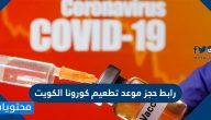 رابط حجز موعد تطعيم كورونا الكويت وطريقة حجز الموعد بالخطوات