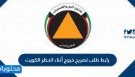 رابط طلب تصريح خروج أثناء الحظر الكويت 2021 curfew permit