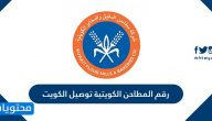 رقم المطاحن الكويتية توصيل الكويت