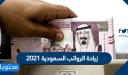 زيادة الرواتب السعودية 2021