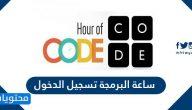 ساعة البرمجة تسجيل الدخول مايكروسوفت 2021 Hour of Code
