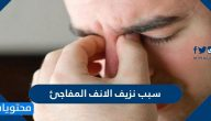 ما هو سبب نزيف الانف المفاجئ وما اعراضه وطرق علاجه