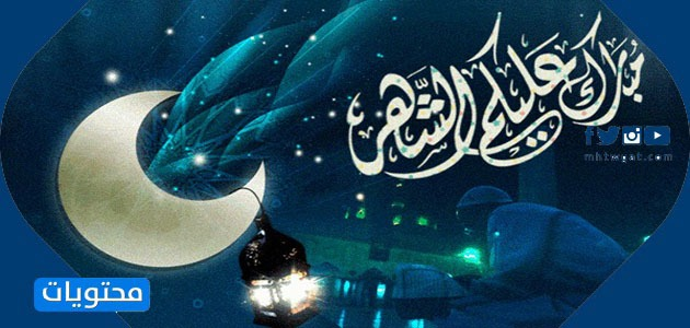 صور مكتوب عليها كلام جميل عن رمضان 2021