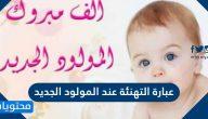 عبارة التهنئة عند المولود الجديد