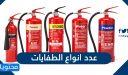 عدد انواع الطفايات وفئات الحرائق الخاصة بالطفايات