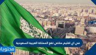 في أي إقليم مناخي تقع المملكة العربية السعودية