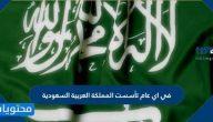 في أي عام تأسست المملكة العربية السعودية