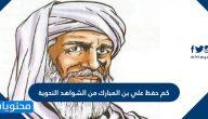 كم حفظ علي بن المبارك من الشواهد النحوية