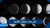 كم عدد منازل القمر وأسمائها