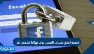كيفية اغلاق حساب الفيس بوك نهائيا لشخص اخر بالعديد من الطرق