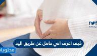كيف اعرف اني حامل عن طريق اليد