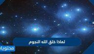 لماذا خلق الله النجوم وكيف تتكون النجوم