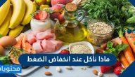 ماذا نأكل عند انخفاض الضغط