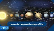 ما اكبر كواكب المجموعه الشمسيه