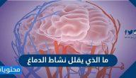ما الذي يقلل نشاط الدماغ