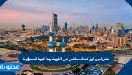متى اجرى اول تعداد سكاني في الكويت وما الجهة المسؤولة