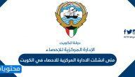 متى انشئت الادارة المركزية للاحصاء في الكويت