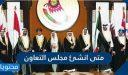 متى انشئ مجلس التعاون الخليجي