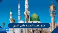 متى تجب الصلاة على النبي وأفضل الصيغ لها