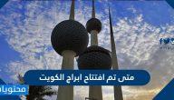 متى تم افتتاح ابراج الكويت