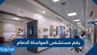 رقم مستشفى المواساة الدمام وكيفية حجز موعد للزيارة