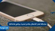 حل مشكلة تعذر الاتصال بخادم تحديث برنامج iphone