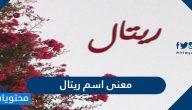 معنى اسم رِيتال وصفات حاملة الاسم وحكم تسميته في الإسلام