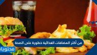 من أكثر المضافات الغذائية خطورة على الصحة