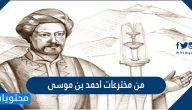 من مخترعات احمد بن موسى