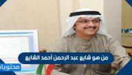 من هو شايع عبد الرحمن أحمد الشايع وزير البلدية والإسكان الكويتي