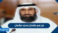من هو مشعان محمد مشعان وزير الكهرباء الكويتي