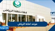 خطوات حجز موعد امانة الرياض والاستعلام عن المعاملات