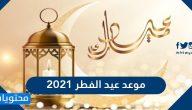 موعد عيد الفطر 2021 / 1442 .. كم باقي على عيد الفطر