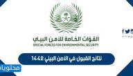 رابط الاستعلام عن نتائج القبول في الأمن البيئي 1442 كافة الرتب العسكرية
