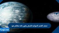 نصف القمر المواجه للارض يكون كله مظلم هو