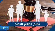 نظام الطلاق الجديد 2021 في السعودية