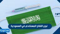 ما انواع اللقاح المستخدمة في السعودية وكيفية حجز موعد للقاح