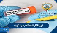 ما نوع اللقاح المستخدم في الكويت