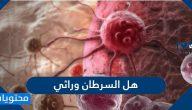 هل السرطان وراثي وما اسبابه وانواعه وطرق علاجه