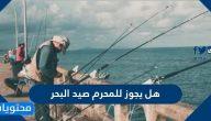 هل يجوز للمحرم صيد البحر