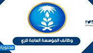 رابط التقديم على وظائف المؤسسة العامة للري 1442 في كافة التخصصات