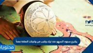 يشرع سجود السهو عند ترك واجب من واجبات الصلاة عمداً