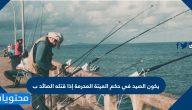 يكون الصيد في حكم الميتة المحرمة إذا قتله الصائد ب