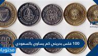 100 فلس بحريني كم يساوي بالسعودي