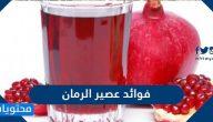 فوائد عصير الرمان للتخسيس والبشرة والحمل وللقلب والرجال